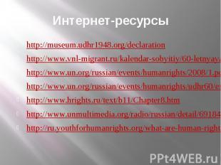 Интернет-ресурсы http://museum.udhr1948.org/declaration http://www.vnl-migrant.r