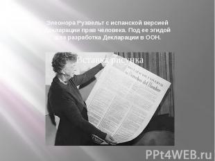 Элеонора Рузвельт с испанской версией Декларации прав человека. Под ее эгидой шл
