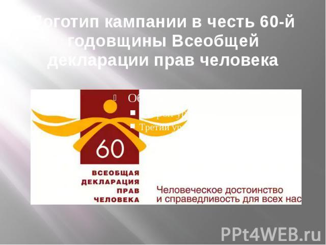Логотип кампании в честь 60-й годовщины Всеобщей декларации прав человека