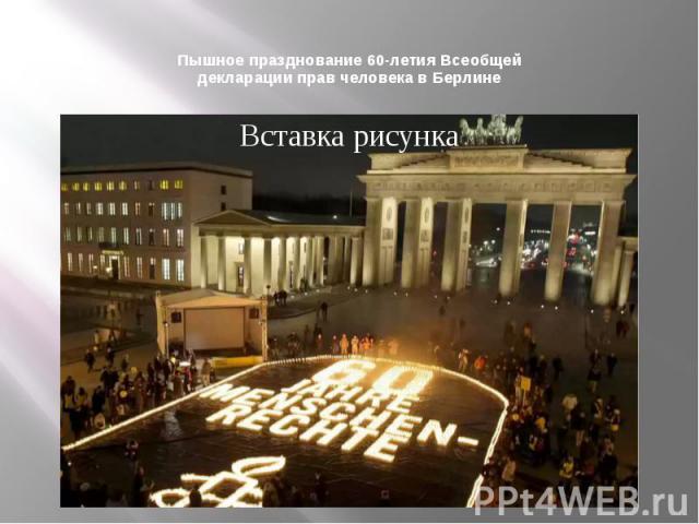 Пышное празднование 60-летия Всеобщей декларации прав человека в Берлине