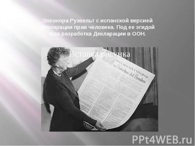 Элеонора Рузвельт с испанской версией Декларации прав человека. Под ее эгидой шла разработка Декларации в ООН.