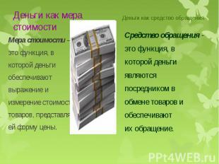 Мера стоимости — Мера стоимости — это функция, в которой деньги обеспечивают выр
