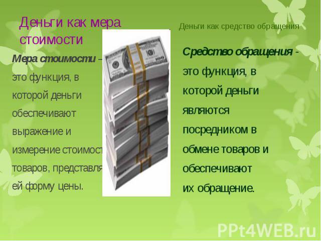 Мера стоимости — Мера стоимости — это функция, в которой деньги обеспечивают выражение и измерение стоимости товаров, представляя ей форму цены.