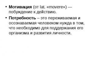 Мотивация (от lat. «movere»)— побуждение к действию. Мотивация (от lat. «m