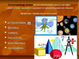 Естественные науки (естествознание) представляют собой сумму знаний о законах и