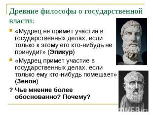 Древние философы о государственной власти: «Мудрец не примет участия в государст