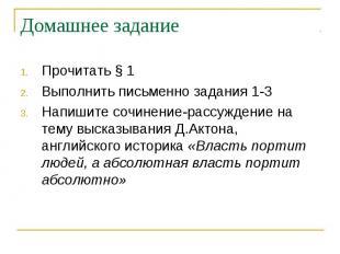 Домашнее задание Прочитать § 1 Выполнить письменно задания 1-3 Напишите сочинени