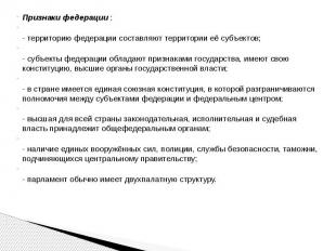 Признаки федерации : Признаки федерации : - территорию федерации составляют терр