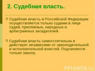 Судебная власть в Российской Федерации осуществляется только судами в лице судей