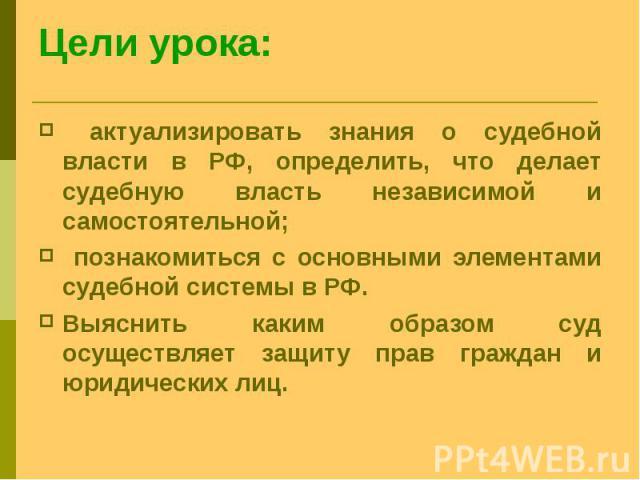 актуализировать знания о судебной власти в РФ, определить, что делает судебную власть независимой и самостоятельной; актуализировать знания о судебной власти в РФ, определить, что делает судебную власть независимой и самостоятельной; познакомиться с…