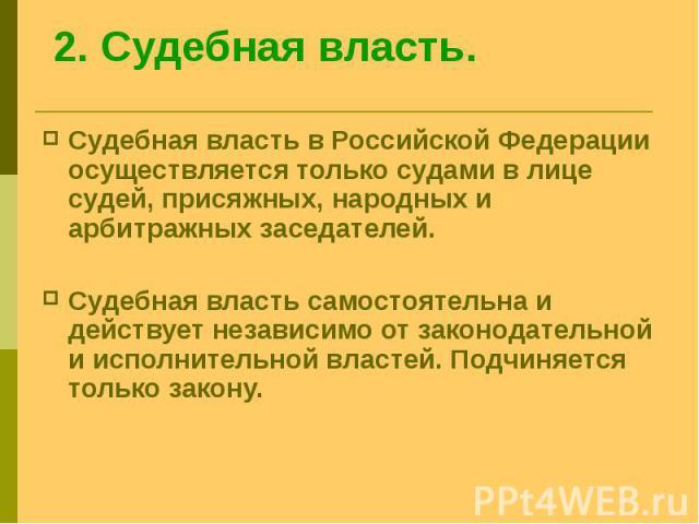 Судебная власть в Российской Федерации осуществляется только судами в лице судей, присяжных, народных и арбитражных заседателей. Судебная власть в Российской Федерации осуществляется только судами в лице судей, присяжных, народных и арбитражных засе…