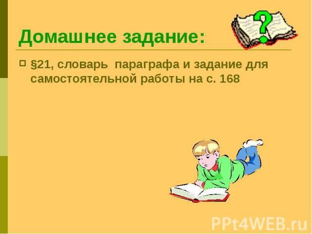 §21, словарь параграфа и задание для самостоятельной работы на с. 168 §21, словарь параграфа и задание для самостоятельной работы на с. 168