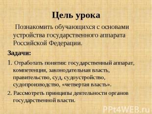 Познакомить обучающихся с основами устройства государственного аппарата Российск