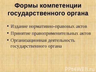 Издание нормативно-правовых актов Издание нормативно-правовых актов Принятие пра