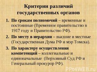 По срокам полномочий – временные и постоянные (Временное правительство в 1917 го