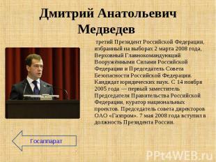 третий Президент Российской Федерации, избранный на выборах 2 марта 2008 года, В