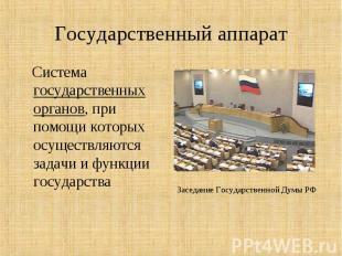 Система государственных органов, при помощи которых осуществляются задачи и функ