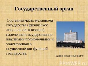 Составная часть механизма государства (физическое лицо или организация), наделен