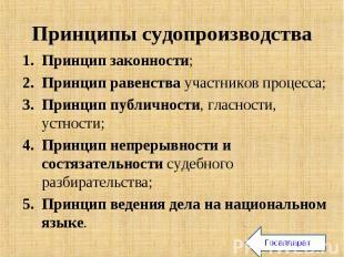 Принцип законности; Принцип законности; Принцип равенства участников процесса; П