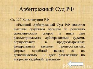 Ст. 127 Конституции РФ Ст. 127 Конституции РФ «Высший Арбитражный Суд РФ являетс
