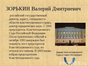 российский государственный деятель, юрист, специалист в области конституционного