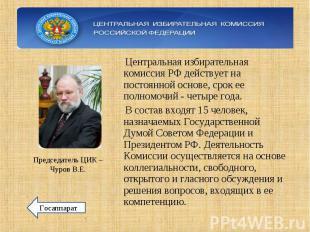 Центральная избирательная комиссия РФ действует на постоянной основе, срок ее по
