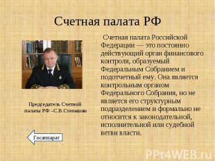 Счетная палата Российской Федерации— это постоянно действующий орган финан