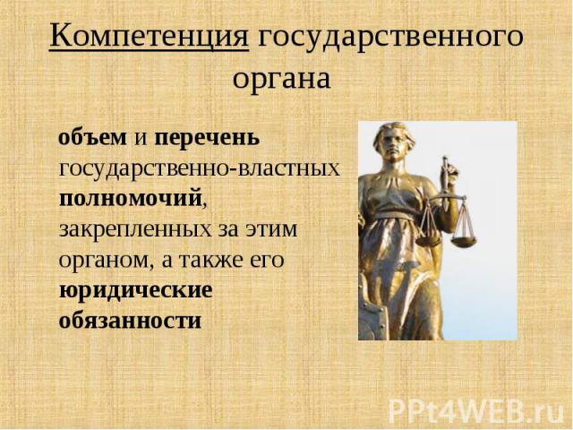 объем и перечень государственно-властных полномочий, закрепленных за этим органом, а также его юридические обязанности объем и перечень государственно-властных полномочий, закрепленных за этим органом, а также его юридические обязанности