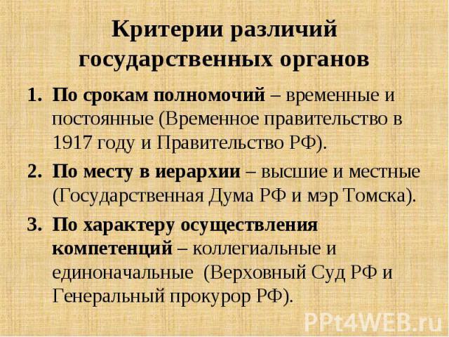 По срокам полномочий – временные и постоянные (Временное правительство в 1917 году и Правительство РФ). По срокам полномочий – временные и постоянные (Временное правительство в 1917 году и Правительство РФ). По месту в иерархии – высшие и местные (Г…