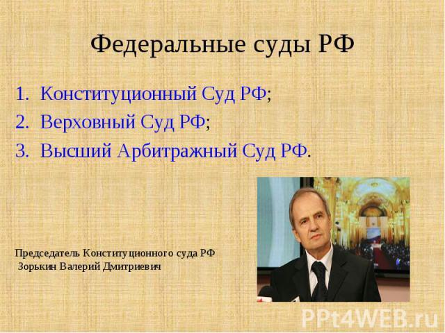 Конституционный Суд РФ; Конституционный Суд РФ; Верховный Суд РФ; Высший Арбитражный Суд РФ.