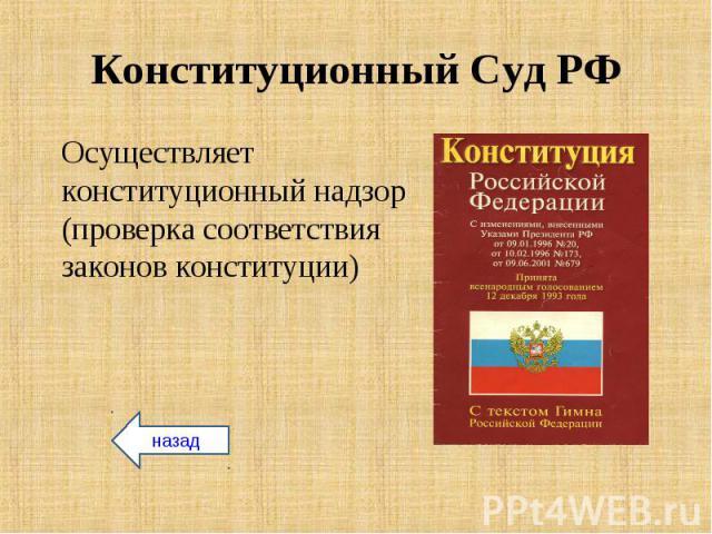 Осуществляет конституционный надзор (проверка соответствия законов конституции) Осуществляет конституционный надзор (проверка соответствия законов конституции)