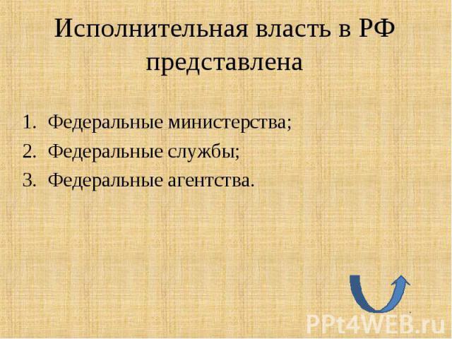 Федеральные министерства; Федеральные министерства; Федеральные службы; Федеральные агентства.