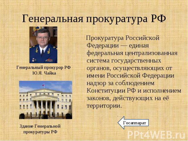 Прокуратура Российской Федерации — единая федеральная централизованная система государственных органов, осуществляющих от имени Российской Федерации надзор за соблюдением Конституции РФ и исполнением законов, действующих на её территории. Прокуратур…