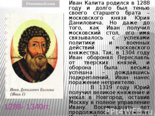 1288- 1340гг.