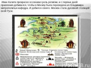Иван Калита прекрасно осознавал роль религии, и с первых дней правления добивалс