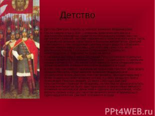 Детство Детство Дмитрия. Борьба за великое княжение Владимирское После смерти от