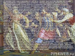 21 ноября 1368 года в кровопролитной битве на реке Тростна близ Москвы литовцами
