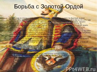 Борьба с Золотой Ордой В 1371 году в спорах о границах Московского и Рязанского