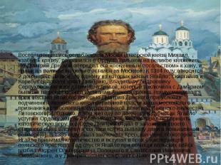 Воспользовавшись ослаблением Москвы, тверской князь Михаил, «забыв» клятву, отпр