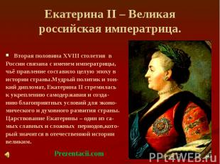 Екатерина II – Великая российская императрица.