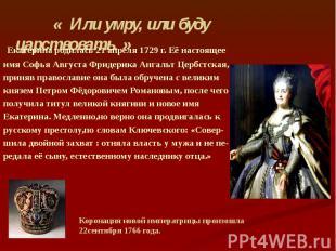 Екатерина родилась 21 апреля 1729 г. Её настоящее имя Софья Августа Фридерика Ан