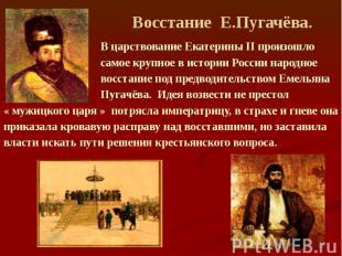 Восстание Е.Пугачёва. В царствование Екатерины II произошло самое крупное в исто