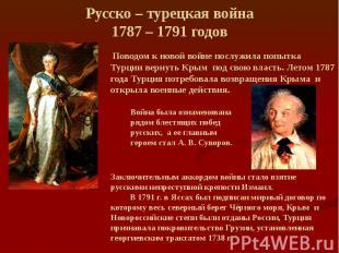 Русско – турецкая война 1787 – 1791 годов