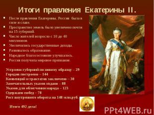 Итоги правления Екатерины II. После правления Екатерины, Россия была в силе и сл