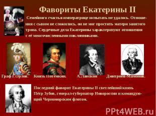 Фавориты Екатерины II Семейного счастья императрице испытать не удалось. Отноше-