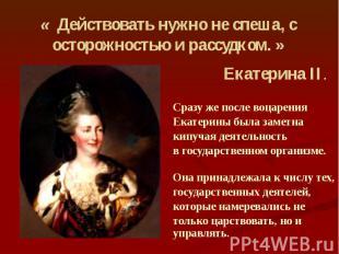 Сразу же после воцарения Екатерины была заметна кипучая деятельность в государст