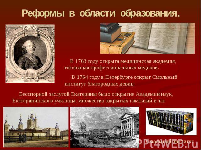 Реформы в области образования.