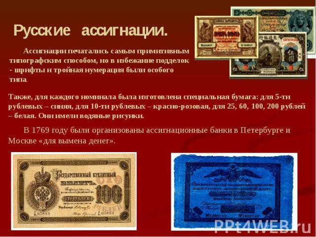 Русские ассигнации.