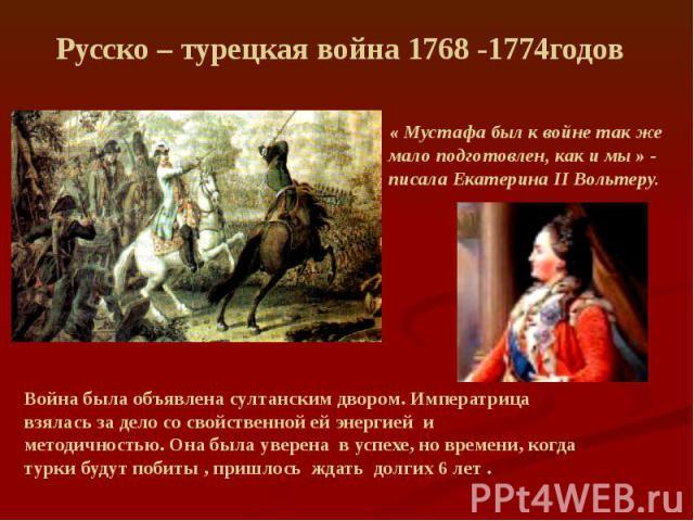 Русско – турецкая война 1768 -1774годов