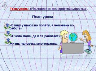 План урока План урока «Птицу узнают по полёту, а человека по работе» «Пчела мала